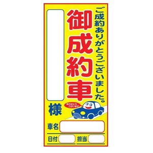 a17-201 ご成約カード 200枚入り pr-youhin