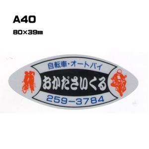 【300枚セット】A40 名入れステッカー (オリジナルシルク印刷ステッカー)印刷代込【自動車販売・バイク販売・自転車販売業者様向け】|pr-youhin