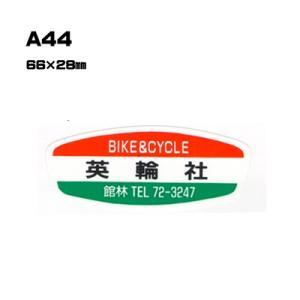 【300枚セット】A44 名入れステッカー (オリジナルシルク印刷ステッカー)印刷代込【自動車販売・バイク販売・自転車販売業者様向け】|pr-youhin