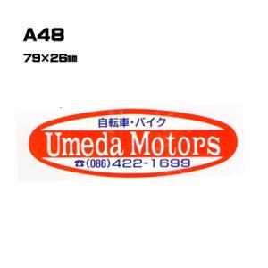 【300枚セット】A48 名入れステッカー (オリジナルシルク印刷ステッカー)印刷代込【自動車販売・バイク販売・自転車販売業者様向け】|pr-youhin