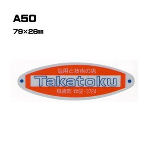 【300枚セット】A50 名入れステッカー (オリジナルシルク印刷ステッカー)印刷代込【自動車販売・バイク販売・自転車販売業者様向け】|pr-youhin