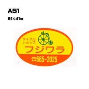 【300枚セット】A51 名入れステッカー (オリジナルシルク印刷ステッカー)印刷代込【自動車販売・バイク販売・自転車販売業者様向け】|pr-youhin