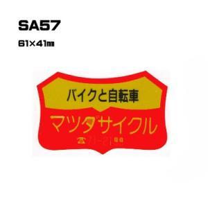 【300枚セット】A57 名入れステッカー (オリジナルシルク印刷ステッカー)印刷代込【自動車販売・バイク販売・自転車販売業者様向け】|pr-youhin