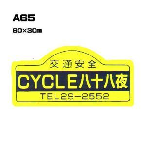 【300枚セット】A65 名入れステッカー (オリジナルシルク印刷ステッカー)印刷代込【自動車販売・バイク販売・自転車販売業者様向け】|pr-youhin