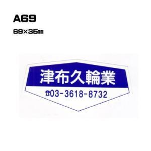 【300枚セット】A69 名入れステッカー (オリジナルシルク印刷ステッカー)印刷代込【自動車販売・バイク販売・自転車販売業者様向け】|pr-youhin