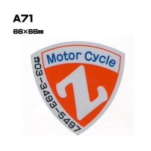 【300枚セット】A71 名入れステッカー (オリジナルシルク印刷ステッカー)印刷代込【自動車販売・バイク販売・自転車販売業者様向け】|pr-youhin