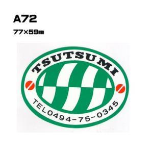 【300枚セット】A72 名入れステッカー (オリジナルシルク印刷ステッカー)印刷代込【自動車販売・バイク販売・自転車販売業者様向け】|pr-youhin