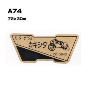 【300枚セット】A74 名入れステッカー (オリジナルシルク印刷ステッカー)印刷代込【自動車販売・バイク販売・自転車販売業者様向け】|pr-youhin