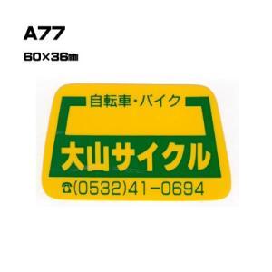 【300枚セット】A77 名入れステッカー (オリジナルシルク印刷ステッカー)印刷代込【自動車販売・バイク販売・自転車販売業者様向け】|pr-youhin