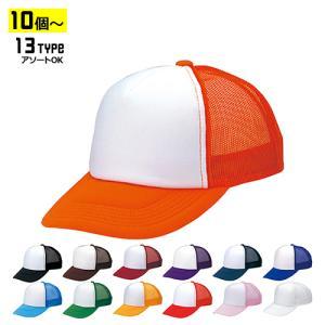アメリカンCAP コンビタイプ キッズサイズ・アダルトサイズ2サイズ有 カラー15色  ※5個以上から注文受付【キャップ・帽子】|pr-youhin