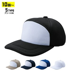 AMW エアーメッシュワイドCAP フリーサイズ  カラー5色 注文数量5個以上【キャップ・帽子】|pr-youhin