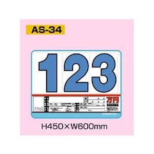 AS-34 プライスボードセット(スチール製)|pr-youhin