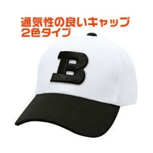 BZ ブリーズキャップ【コンビタイプ】 フリーサイズ カラー8色 注文数量5個以上から【キャップ・帽子/名入れ可】|pr-youhin
