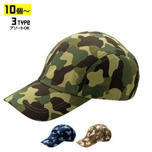 CMF カムフラージュCAP(二枚天型) フリーサイズ  カラー3色 注文数量5個以上から【キャップ・帽子/名入れ可】|pr-youhin