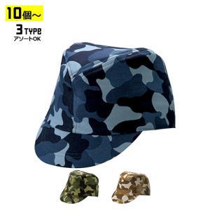 CMF カムフラージュCAP(戦闘帽型) フリーサイズ  カラー3色 注文数量5個以上から【キャップ・帽子/名入れ可】|pr-youhin