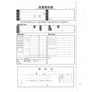 売買契約書D-14N/3冊セット(B5サイズ1冊3枚×30) /自動車書類【メール便発送に限り送料無料】|pr-youhin