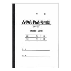 古物台帳D-19(1冊50ページ) /自動車書類【メール便発送に限り送料無料】|pr-youhin