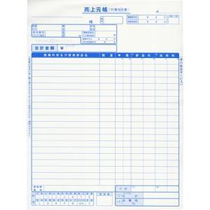 納品見積請求書D-7N/3冊セット(A4 1冊3枚×30) /自動車書類【メール便発送に限り送料無料】