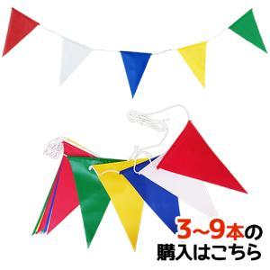【3個からの販売】H-1 三角旗(20枚付)屋外用 4mmクレモナロープ強風仕様【連続旗】|pr-youhin