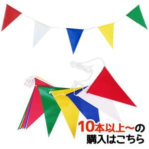 H-1-10 三角旗(20枚付)屋外用 4mmクレモナロープ強風仕様【連続旗】※数量規定有※【10本以上】|pr-youhin