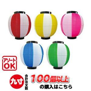 【100個以上】ポリ提灯 九寸丸2色 22.5×25cm ※ご注文数量規定あり※ 祭り・装飾提灯