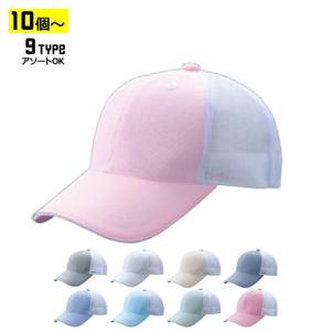 HB ハイブリーズCAP フリーサイズ  カラー9色 注文数量5個以上から【キャップ・帽子/名入れ可】|pr-youhin