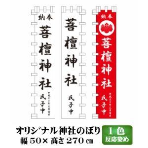 オリジナル神社幟・神社幟 50×270cm 1色反応染め【神社幟】|pr-youhin