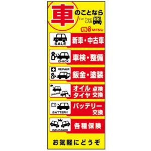 【4枚組合せ】K-225 大のぼり 車のことなら W700mm×H1800mm/自動車販売店向のぼり【メール便発送に限り送料無料】 pr-youhin