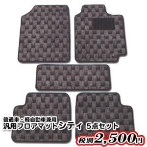 MAT-004-01 汎用マットシティ5点セット pr-youhin