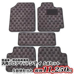 MAT-004-05 汎用マットシティ5点セット/5台分セット(1セットあたり税別2,250円) pr-youhin
