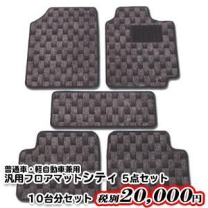 MAT-004-10 汎用マットシティ5点セット/10台分セット(1セットあたり税別2,000円) pr-youhin