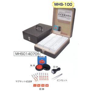 MHS-100 万能認印セット ハイスタンパー|pr-youhin