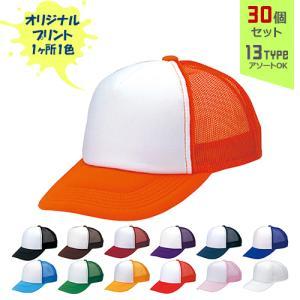 【オリジナルプリント】AM アメリカンCAP コンビタイプ アダルト/キッズ 1色シルク印刷 30個セット【帽子/キャップ】|pr-youhin
