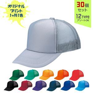 【オリジナルプリント】AM アメリカンCAP モノトーンタイプ フリーサイズ 1色シルク印刷 30個セット【帽子/キャップ】|pr-youhin