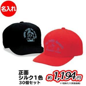 【オリジナルプリント】コットンCAP フリーサイズ 1色シルク印刷 30個セット【帽子/キャップ】|pr-youhin