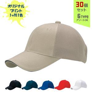 【オリジナルプリント】CAM チノエアーメッシュCAP フリーサイズ 1色シルク印刷 30個セット【帽子/キャップ】|pr-youhin
