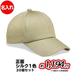 【オリジナルプリント】CDM コットンダブルメッシュCAP フリーサイズ 1色シルク印刷 30個セット【帽子/キャップ】|pr-youhin