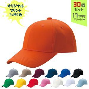 【オリジナルプリント】DF デフレCAP フリーサイズ 1色シルク印刷 30個セット【帽子/キャップ】|pr-youhin