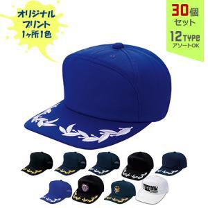 【オリジナルプリント】E エンブロイドCAP フリー/LL※一部 1色シルク印刷 30個セット【帽子/キャップ】|pr-youhin
