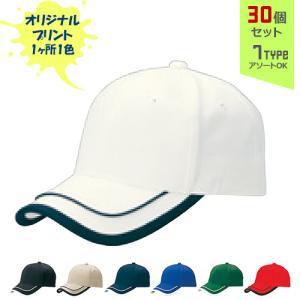 【オリジナルプリント】WF ダブルフレームCAP フリーサイズ 1色シルク印刷 30個セット【帽子/キャップ】|pr-youhin