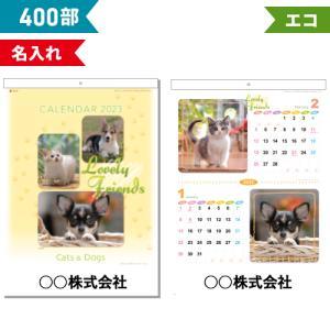 B3ラブリーフレンズ(犬・猫)【400部】/壁掛けカレンダー名入れ印刷