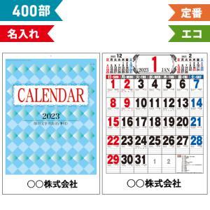 A2厚口文字月表【400部】/壁掛けカレンダー名入れ印刷