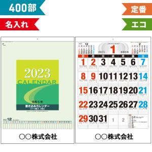 A2書き込みカレンダー【400部】/壁掛けカレンダー名入れ印刷