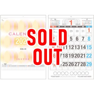 B3 3色文字月表(書き込み文字月表)【500部】/壁掛けカレンダー名入れ印刷