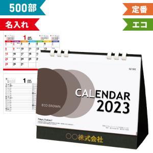 エコブラウン(小)【500部】/卓上カレンダー名入れ印刷