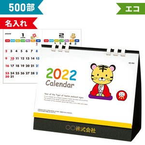 干支カレンダー(亥)【500部】/卓上カレンダー名入れ印刷