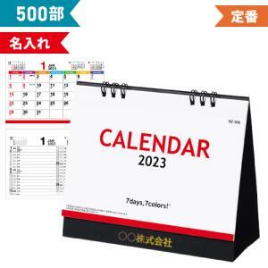 セブンデイズセブンカラーズ(小)【500部】/卓上カレンダー名入れ印刷
