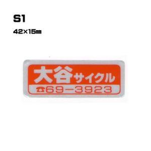 【300枚セット】S1 名入れステッカー (オリジナルシルク印刷ステッカー)印刷代込【自動車販売・バイク販売・自転車販売業者様向け】|pr-youhin