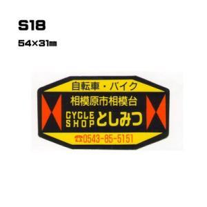 【300枚セット】S18 名入れステッカー (オリジナルシルク印刷ステッカー)印刷代込【自動車販売・バイク販売・自転車販売業者様向け】|pr-youhin