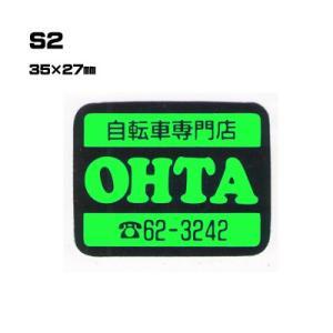【300枚セット】S2 名入れステッカー (オリジナルシルク印刷ステッカー)印刷代込【自動車販売・バイク販売・自転車販売業者様向け】|pr-youhin